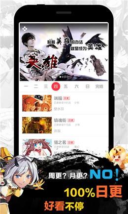 天天漫画App下载安装