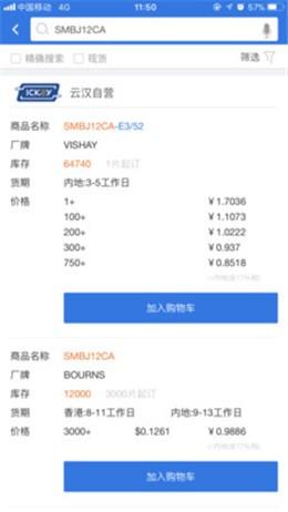 云汉芯城App下载