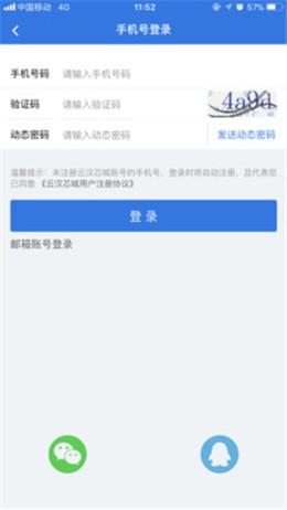 云汉芯城最新版下载