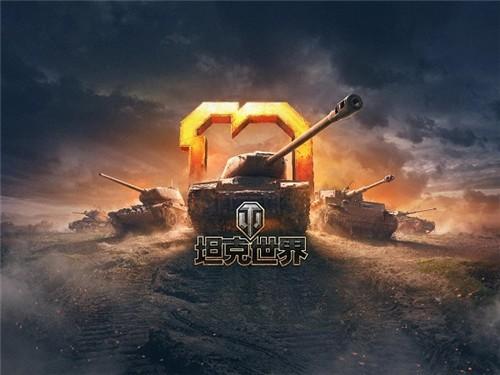 坦克世界2021下载