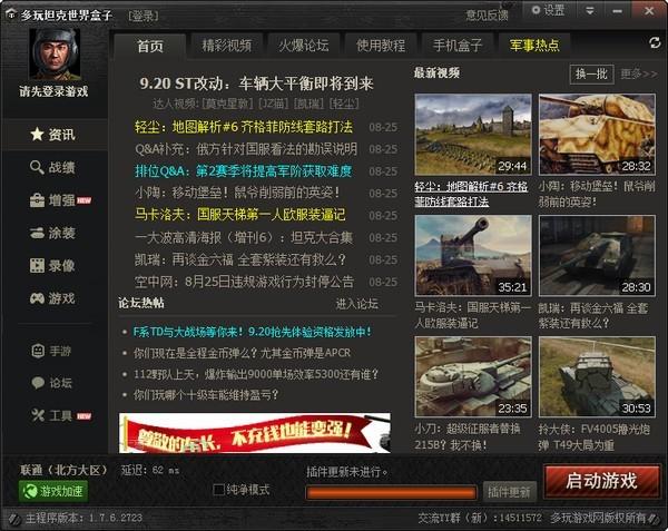 坦克世界盒子官方下载