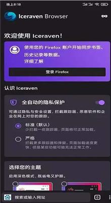 iceraven浏览器github