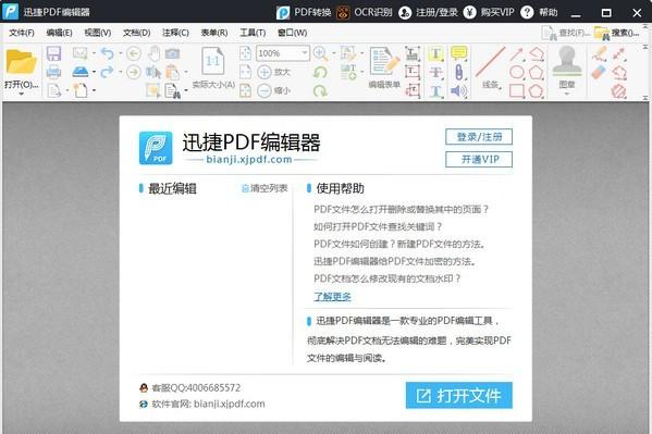 迅捷pdf编辑器官方下载