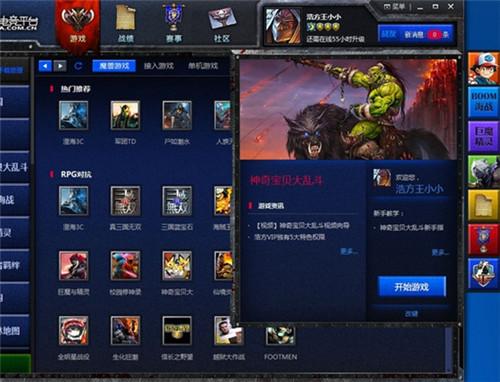 浩方对战平台官方下载