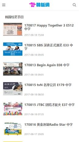 韩饭网app下载