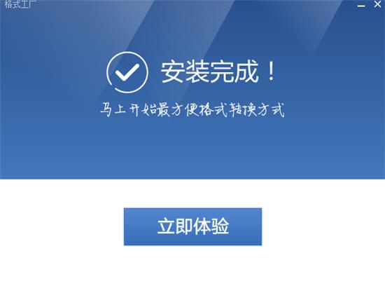 格式工厂官方免费版电脑版下载官方