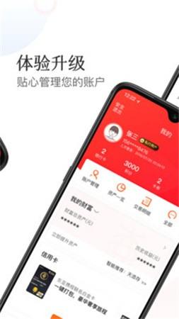 东亚银行app官方版下载