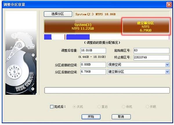 diskgenius磁盘分区工具dos版