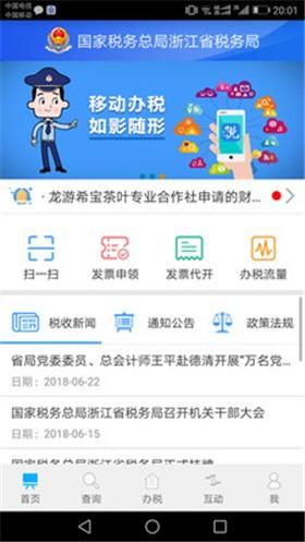 浙江省电子税务局app下载