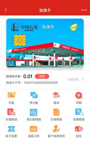 中国石化加油卡网上营业厅app下载