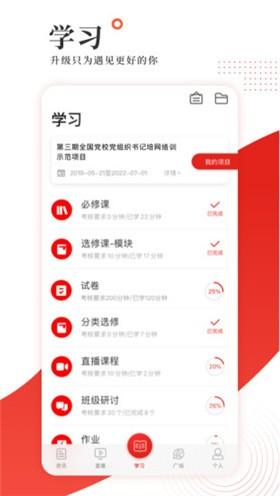 山西干部在线学院app下载