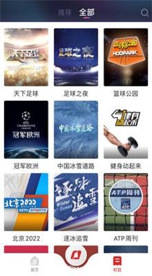 cctv5世界杯直播在线观看