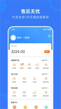 网商园app安卓版下载