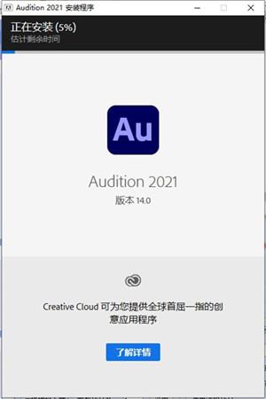 adobe audition破解版2021下载