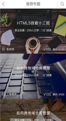 上海微校下载app平台下载