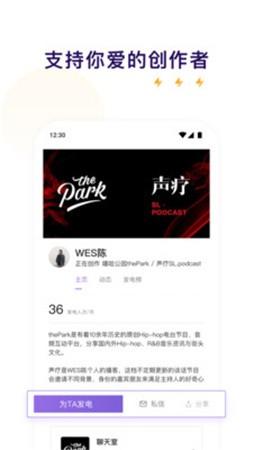 爱发电app官方版下载