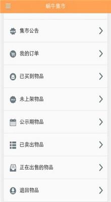 蜗牛集市app官方下载