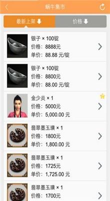 蜗牛集市手机版安卓