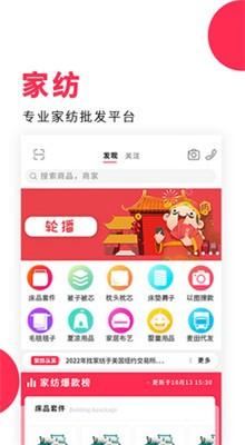 找家纺app下载苹果