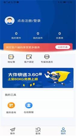 德邦快递app官方版下载