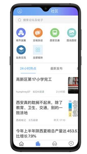 荣耀西安网App下载