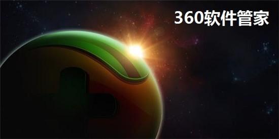 360软件管家官方下载最新版