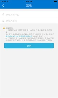 广东电子税务局app官方下载