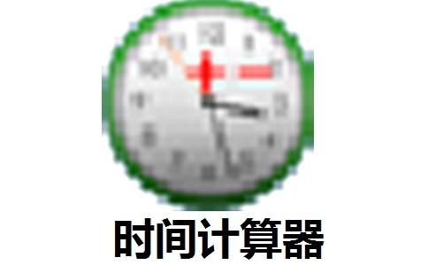 时间计算器  v2.07