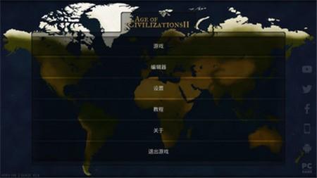 文明时代2中文版下载