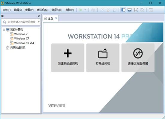 vmware虚拟机官方安装