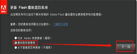 flash插件官方大厅版下载