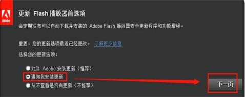 flash插件官方版