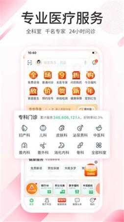 平安健康app官方版下载