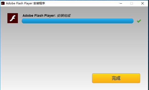 flash插件修复工具win10