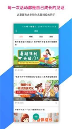 乐教乐学app学生版下载