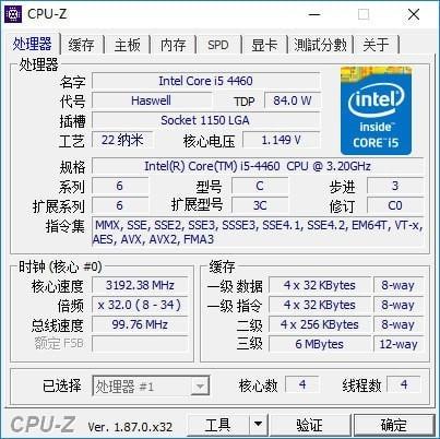 CPU-Z中文版官方下载