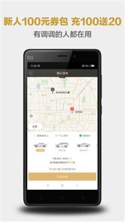 神州专车app下载