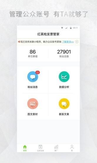 微信公众平台助手APP