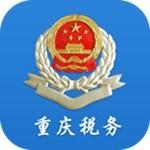 重庆电子税务局  v2.0.006