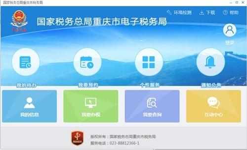 重庆电子税务局官方下载
