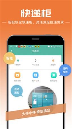 快递员app最新版下载