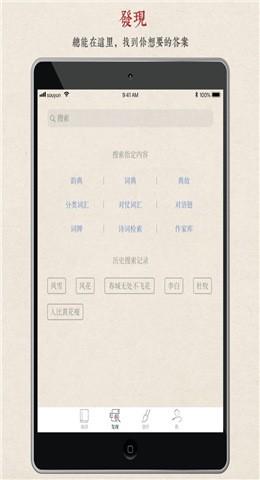 搜韵App安卓下载2021