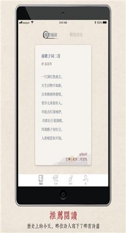 搜韵App免费下载