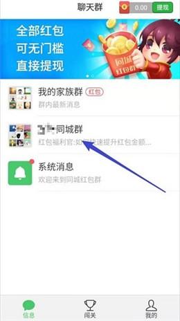 同城红包群app下载软件