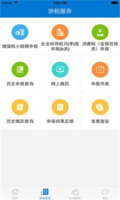 广东省电子税务局app下载最新版本