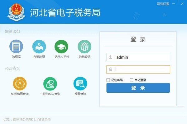 河北省电子税务局官方版
