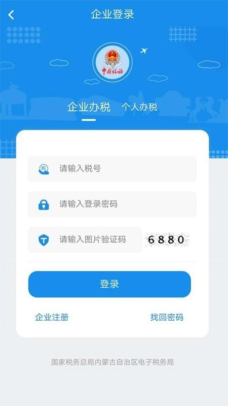 河北省电子税务局app下载