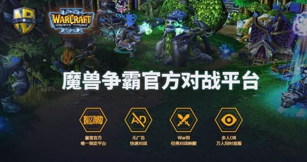 魔兽对战平台官方版