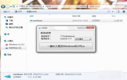 win10激活工具kms官方版