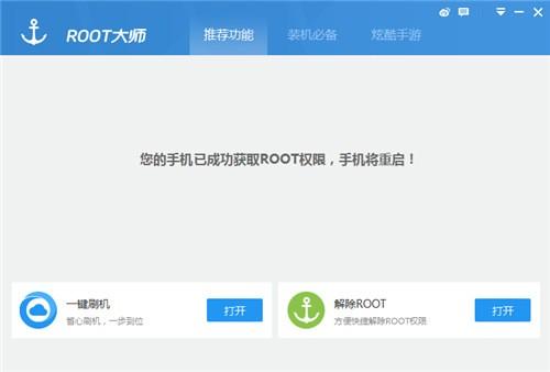 ROOT大师一键root下载